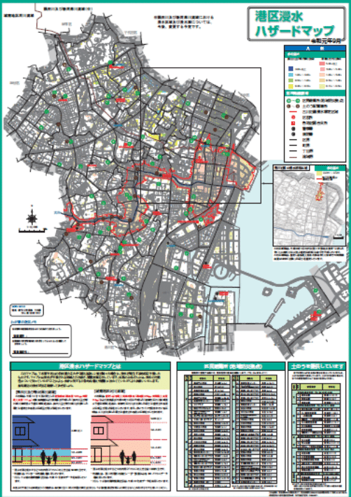 東京都港区ハザードマップ