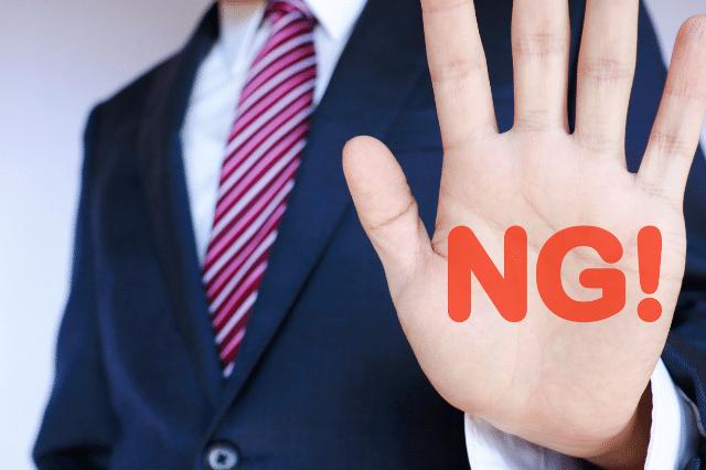 選ばない方が良い管理会社の特徴5選